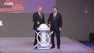 Путин и Мирзиёев запускают строительство АЭС
