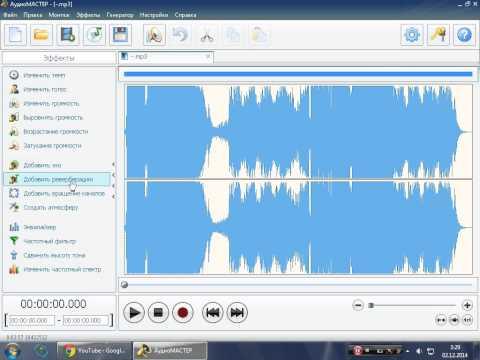 Работа с аудио