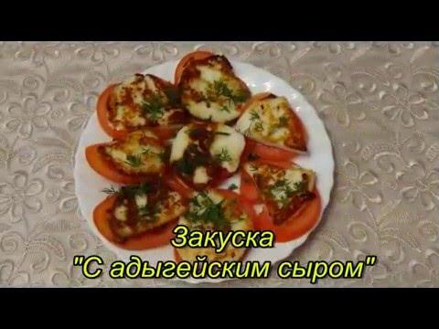 Закуска С адыгейским сыром праздничные вкусные салаты и закуски  к 8 Марта 23 февраля,