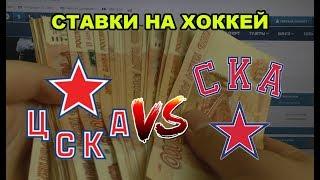 КХЛ ставки на спорт. Прогноз ЦСКА СКА хоккей