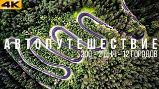 Самые Красивые Места в Турции | Бывший Холостяк travel show 4k