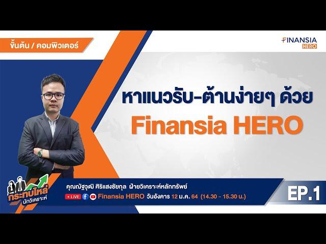 EP 01: หาแนวรับ-ต้านง่ายๆด้วย Finansia HERO (12/01/64)