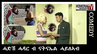 HDMONA - ሓድሽ ሓዳር ብ ናትናኤል ሓይለኣብ Hadsh Hadar by Natnael Hayleab - New Eritrean Comedy 2018