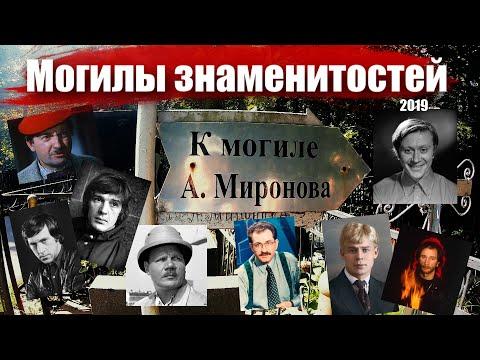 Могилы знаменитостей в 2019. Ваганьковское кладбище. Памятники известным актёрам.