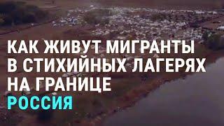 Как живут мигранты в лагерях на российской границе | АЗИЯ | 24.09.20