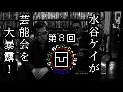 【水谷ケイが芸能界を大暴露!】ドンちゃん騒ぎ第8回