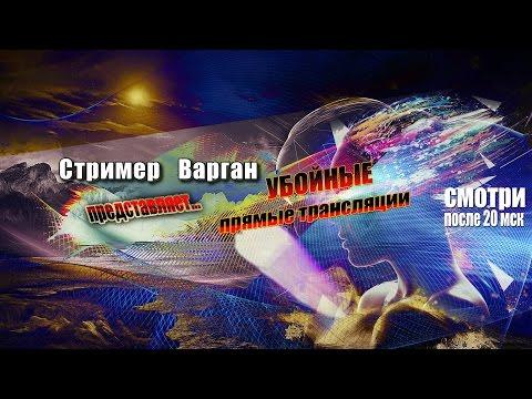 видео: panzar. стрим 7 января. рандом ПВЕ!