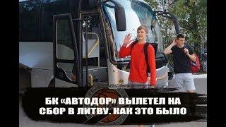 БК «Автодор» отправился в Литву. Как это было