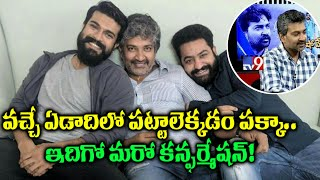 SS Rajamouli REVEALED Movie Will Start On February 2019 | Ram Charan And Jr NTR Multistarrer Movie