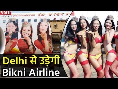 Vietjet Airline भरेगी Delhi से उड़ान, Bikni में रहती है Airhostess