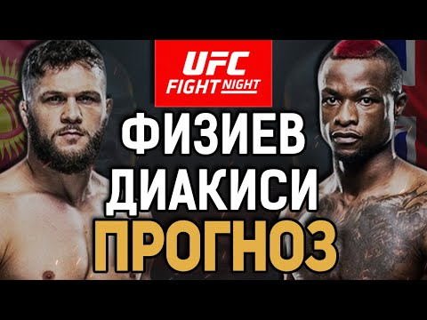 ИНТЕРЕСНЫЙ АНДЕРДОГ? Рафаэль Физиев vs Марк Диакиси / Прогноз и разбор к UFC Fight island 2