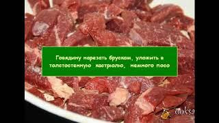 Говядина 'Летняя' с овощами Диетические блюда