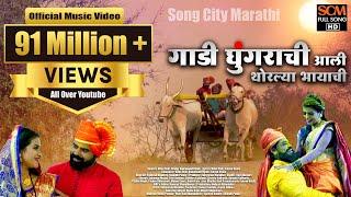 Gaadi Ghungrachi Aali Thorlya Bhayachi | Reprise Version | Shahir Ramanand Ugale | Song City Marathi