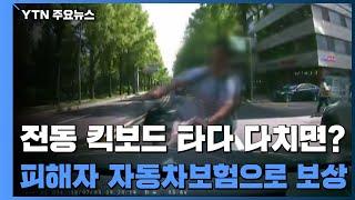 전동 킥보드 사고, 피해자 자동차보험으로 보상 받는다 …