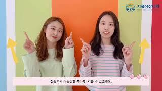 서울상상나라 영유아놀이학교 오리엔테이션