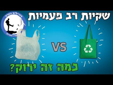 שקיות רב פעמיות  - כמה זה ירוק
