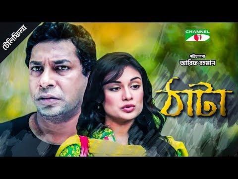Thata   ঠাটা   Bangla Drama   Mosharraf Karim   Shaila Sabi   Channel i Tv