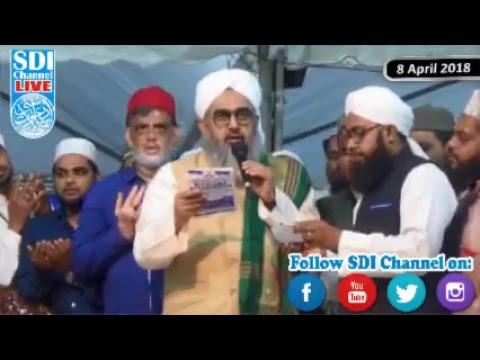 SDI Banglore  Ijtema 2018 | Final Day | SDI Channel LIVE