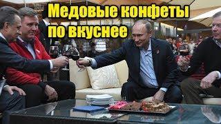 Путин  Медовая конфета  повкусней будет!