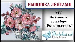 Вышивка лентами - Розы пастель