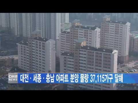 [대전뉴스]대전·세종·충남 아파트 분양 물량 37,115가구 달해