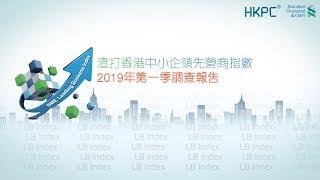 渣打香港中小企領先營商指數 2019年第一季調查報告