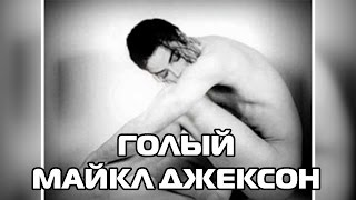 Naked Jackson / Голый Майкл Джексон