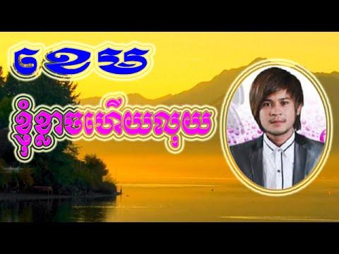 Khem New Song MP3 Collection | Khem Non Stop | Khem Song | Khmer Song # 1 | Tổng hợp các nội dung về khem mp3 chuẩn nhất