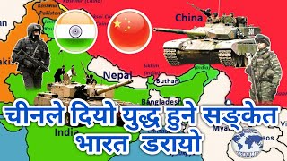 चीनले दियो युद्ध हुने सङ्केत भारत  डरायो
