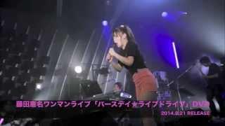 2014年8月21日リリース!藤田恵名「バースデイ☆ライブドライブ DVD」の...