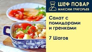 Салат с помидорами и гренками . Рецепт от шеф повара Максима Григорьева