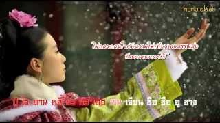 [ซับไทย] Yan Yidan - Three Inches of Heaven [Ost.Bu Bu Jing Xin]