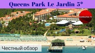 Честные обзоры отелей Турции: Queens Park Le Jardin 5* (Кемер)