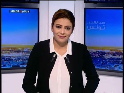 Sbeh Elkhir Tounes Du Vendredi 19 Vendredi 2018 - Nessma Tv