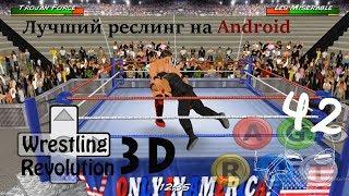 Лучший реслинг на Android? (Wrestling Revolution 3D)