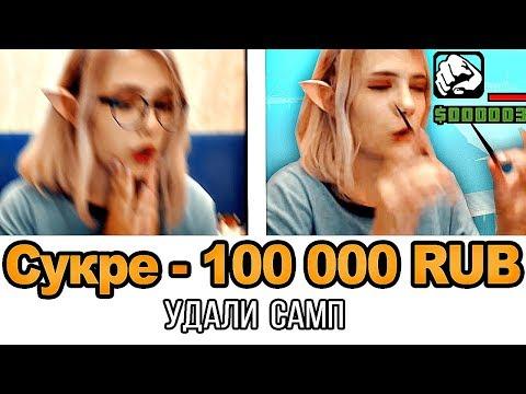 ФЕЙК ДОНАТ 100