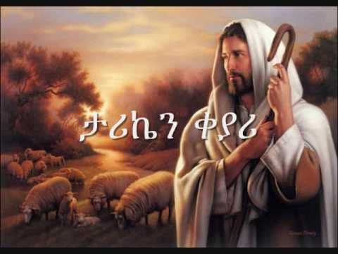 ETHIOPIAN ORTHODOX CHURCH SONG(MUZMURE)- EnbanAlsefrm  Zerfe Kebede