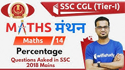 12:00 PM - SSC CGL 2019 (Tier-I) | Maths by Naman Sir | Percentage (2018 Mains Questions)