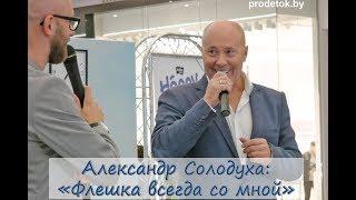 Александр Солодуха Флешка всегда со мной