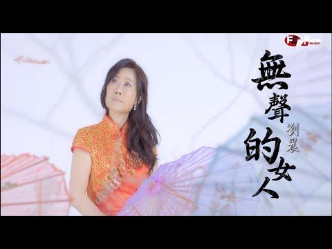 無聲的女人 劉晨