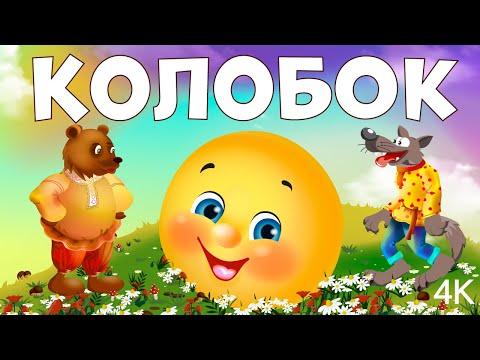 Колобок | развивающие видео | русский мультфильм  | мультфильм в 4К | русская народная сказка |