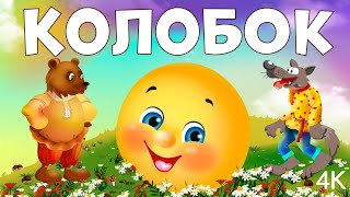 Колобок развивающие видео русский мультфильм мультфильм в 4К русская народная сказка