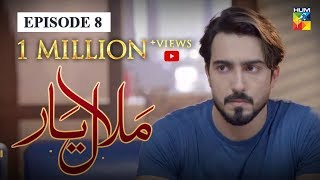 Malaal e Yaar Episode #08 HUM TV Drama 4 September 2019
