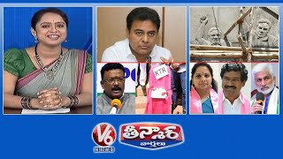 Congress vs KTR On 1 Lakh Govt Jobs | Gold Loan Waiver | Leaders Tongue Slip | V6 Teenmaar News