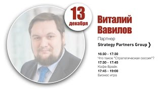 видео Strategy Partners Group