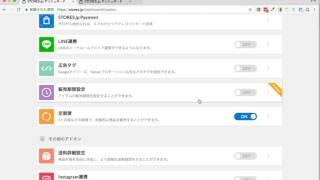 STORES.jpのおすすめアドオン販売期間を限定する設定方法