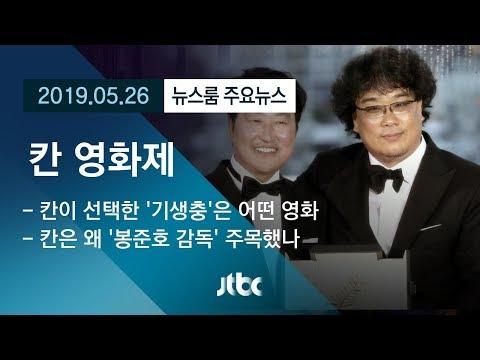 [뉴스룸 모아보기] 한국영화 100년, 칸 영화제 도전사