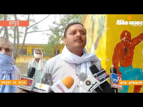 हापुर : ग्राम आटूटा प्रधान पर लगे विकास कार्य में गबन के आरोप ,डीएम ने दिए जांच के आदेश