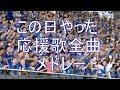 【完全版】この日やった応援歌全曲 横浜DeNAベイスターズ 2017-7-30