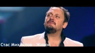 Стас Михайлов - Живой(Стас Михайлов - Живой (Только ты... Official video StasMihailov) (с) ЗАО